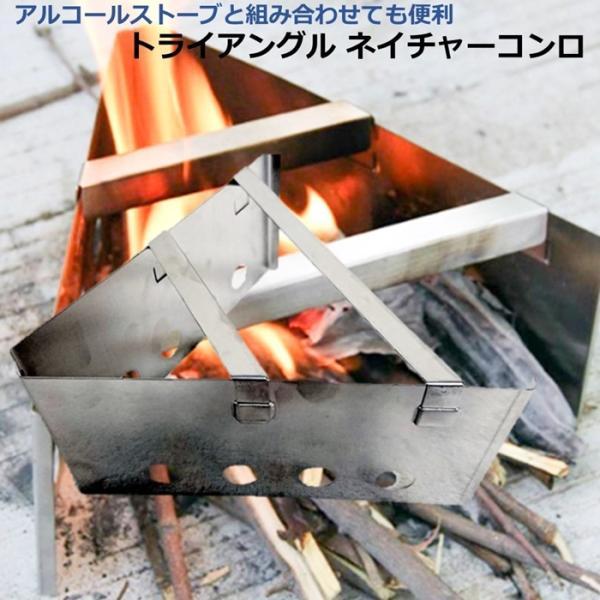 組み立て式 三角 風防 ゴトク トライアングル ネイチャー ストーブ コンパクト BBQ コンロ キャンプ 49shop 02