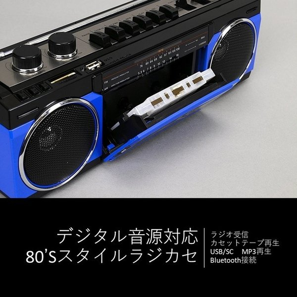 アナログ デジタル ステレオ ラジカセ SANSUI SCR-B2  Bluetooth MP3 スピーカー 80年代 レトロデザイン|49shop|02