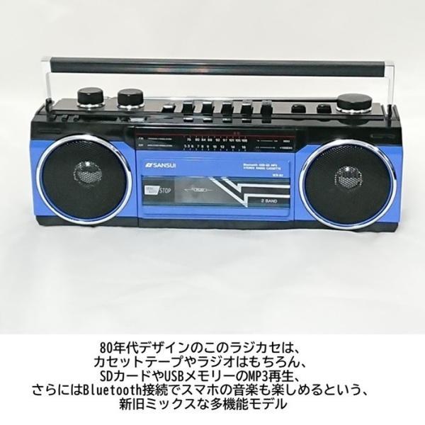 アナログ デジタル ステレオ ラジカセ SANSUI SCR-B2  Bluetooth MP3 スピーカー 80年代 レトロデザイン|49shop|03