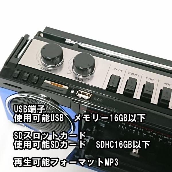 アナログ デジタル ステレオ ラジカセ SANSUI SCR-B2  Bluetooth MP3 スピーカー 80年代 レトロデザイン|49shop|06