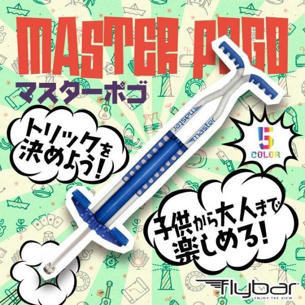 Flybar フライバー Master pogo(マスターポゴスティック)  日本正規品 ホッピング|4all