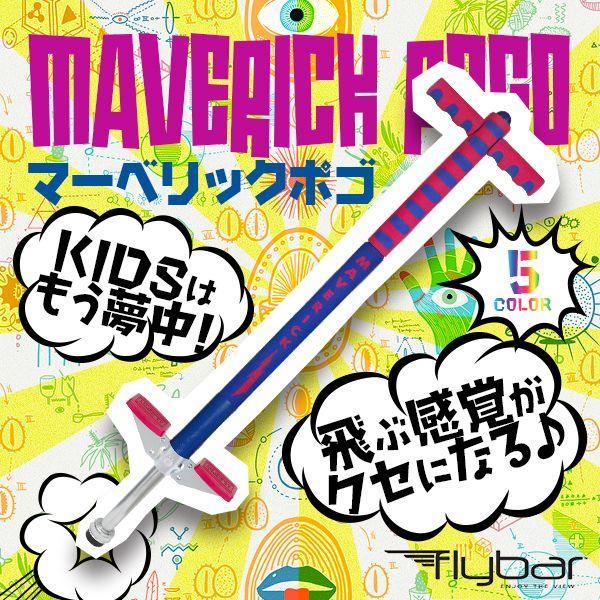 Flybar フライバー Maverick Pogo(マーベリック ポゴスティック) 日本正規品 ホッピング|4all