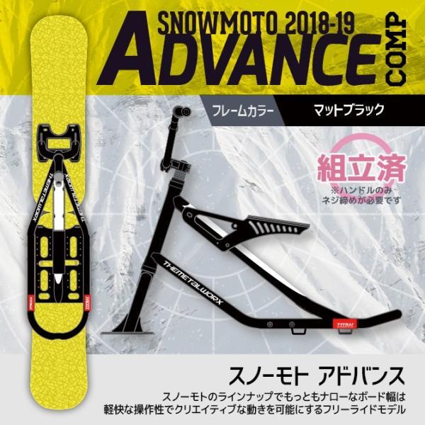 '19 ADVANCE COMP SNOWMOTO 組立済 スノーモト アドバンス|4all