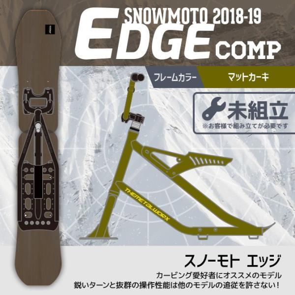 '19 EDGE COMP SNOWMOTO 未組立 スノーモト エッジ|4all|03