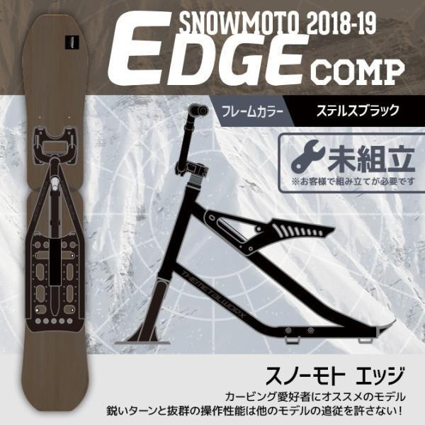 '19 EDGE COMP SNOWMOTO 未組立 スノーモト エッジ|4all|04
