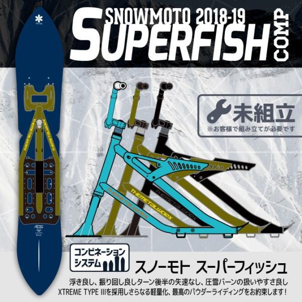 '19 SUPERFISH COMP SNOWMOTO 未組立 スノーモト スーパーフィッシュ 4all