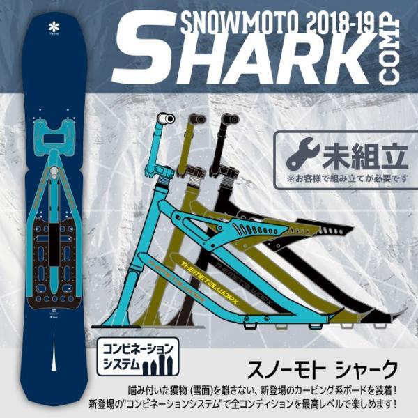 '19 SHARK COMP SNOWMOTO 未組立 スノーモト シャーク 4all