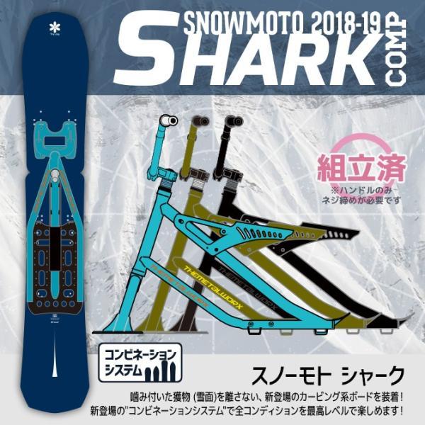'19 SHARK COMP SNOWMOTO 組立済 スノーモト シャーク 4all