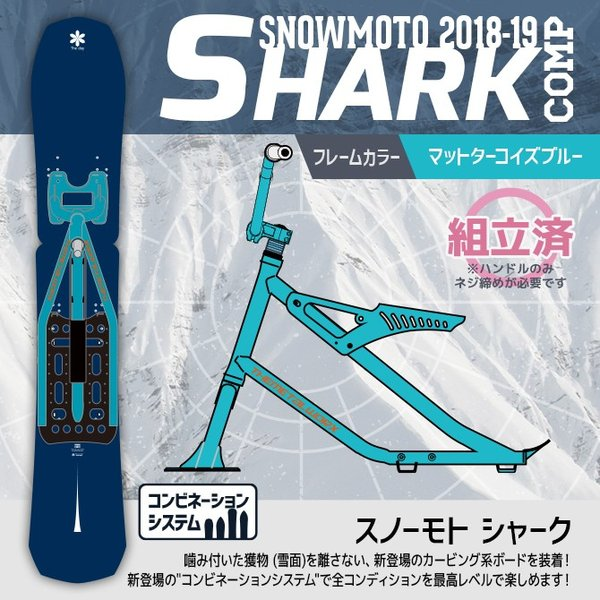 '19 SHARK COMP SNOWMOTO 組立済 スノーモト シャーク 4all 02