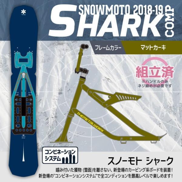 '19 SHARK COMP SNOWMOTO 組立済 スノーモト シャーク 4all 03