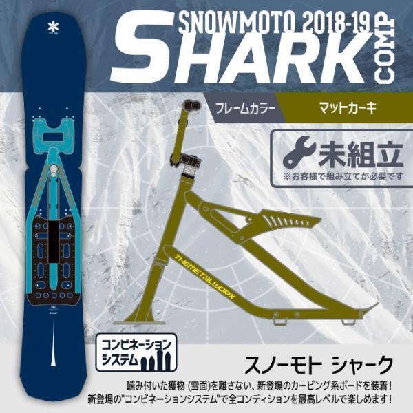 '19 SHARK COMP SNOWMOTO 未組立 スノーモト シャーク 4all 03