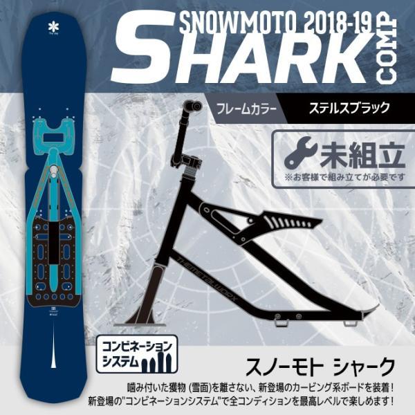 '19 SHARK COMP SNOWMOTO 未組立 スノーモト シャーク 4all 04