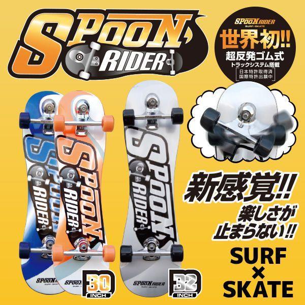 スプーンライダー(SPOON RIDER) 新感覚スケートボード|4all
