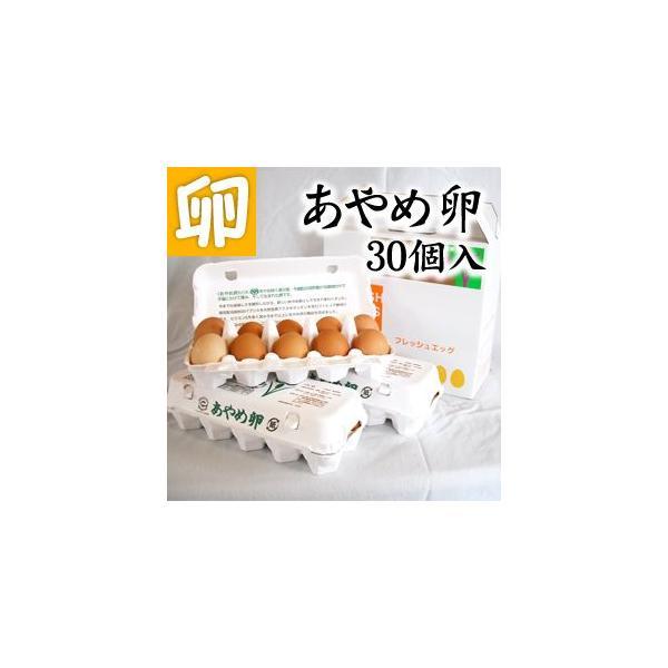 【送料無料】あやめ卵 30個 生卵 玉子焼き 卵かけごはん 新鮮 農場直送 贈り物 プレゼント お礼 スイーツ お見舞い オムライス お祝