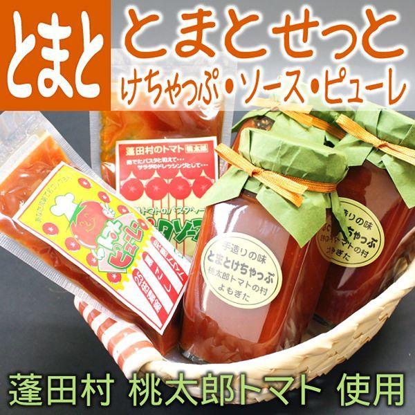 【送料無料】桃太郎 とまとせっと(とまとけちゃっぷ/ソース/ピューレ) トマト とまと 手作り 贈り物 贈答品 プレゼント ギフト お見舞い 産地直送