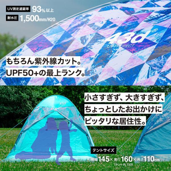 テント 2人用 ワンタッチテント 簡易テント おしゃれ 軽量 UVカット ポップアップ イベント アウトドア サンシェード 海 運動会 ピクニック 一人用|4ss|02