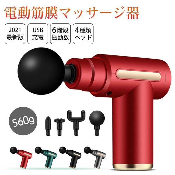 日本Yahoo代標 日本代購 日本批發-ibuy99 筋膜リリース ガン アタッチメント 切り替え 6レベル調節可能 最速3800回/分 全身ケア リラ…