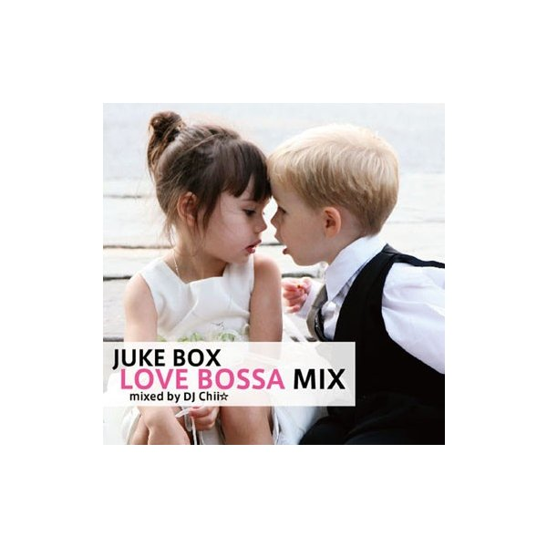 結婚式 CD 試聴 Juke Box / Love Bossa Mix - ジュークボックス / ラブボッサミックス ラブソング