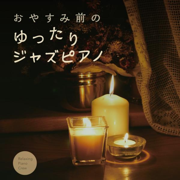 【CD】おやすみ前のゆったりジャズピアノ|5101airshop