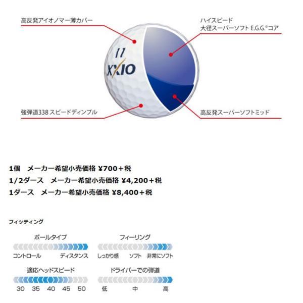 日本正規品 DUNLOP ダンロップ XXIO ゼクシオ スーパーソフト X スーパーソフトエックス ゴルフボール 1ダース 12個入り du01|5445|02