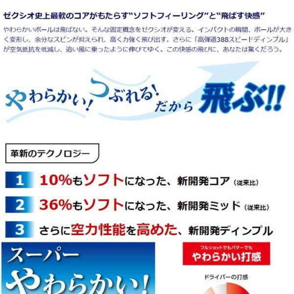 日本正規品 DUNLOP ダンロップ XXIO ゼクシオ スーパーソフト X スーパーソフトエックス ゴルフボール 1ダース 12個入り du01|5445|03
