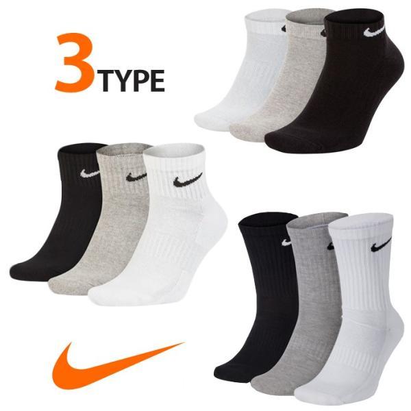 NIKE ナイキ ソックス 3足セット 靴下 スポーツ ジョギングに 9タイプ ローカット  ソックスタイプ ゆうパケット送料無料 レディス メンズ DriFitモデル 国内正 5445
