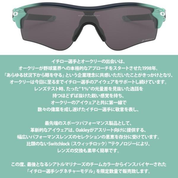OAKLEY オークリー サングラス 限定イチローモデル RADARLOCK PATH (Asian Fit) アジアンフィット OO9206-5938 偏光レンズ UVカット Prizm Grey oa051|5445|05