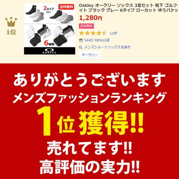 Oakley オークリー ソックス 3足セット 靴下 ゴルフ ジョギング 10タイプ  ゆうパケット送料無料 oa238s|5445|07