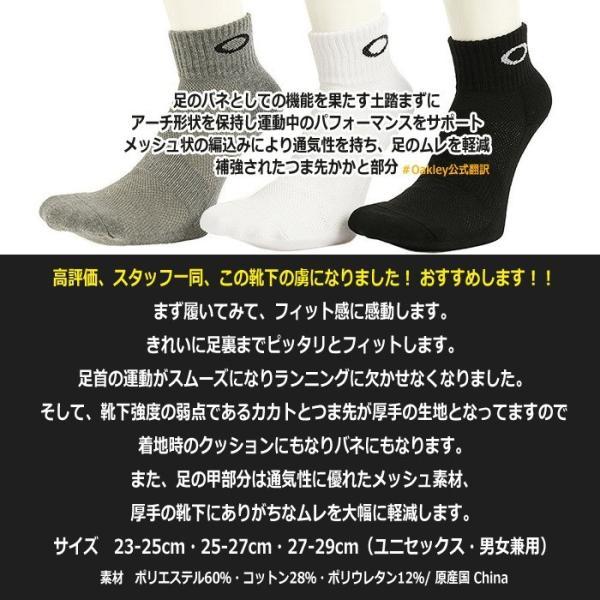 Oakley オークリー ソックス 3足セット 靴下 ゴルフ ジョギング 10タイプ  ゆうパケット送料無料 oa238s|5445|05