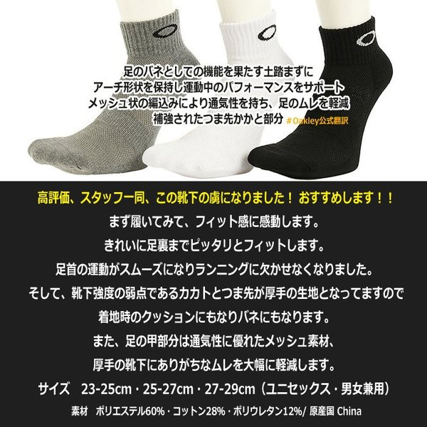 Oakley オークリー ソックス 3足セット 靴下 メンズ レディース ゴルフ ジョギング oa238 10タイプ ポイント消化 送料無料|5445|05