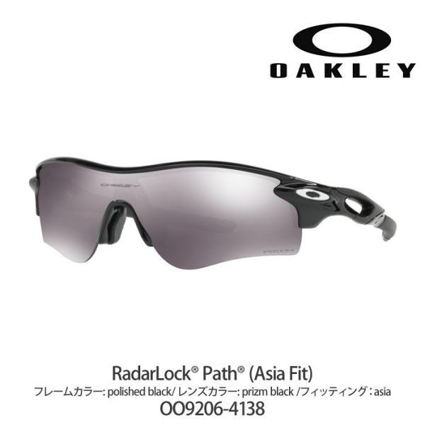 OAKLEY オークリー 偏光 サングラス RADARLOCK PATH (Asian Fit) アジアンフィット OO9206-4138 スタンダート偏光サングラス UVカット oa283 5445