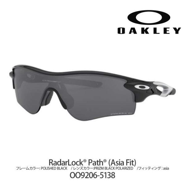 OAKLEY オークリー サングラス RADARLOCK PATH (Asian Fit) アジアンフィット OO9206-5138 偏光レンズ UVカット プリズムブラックポラライズド oa290 5445