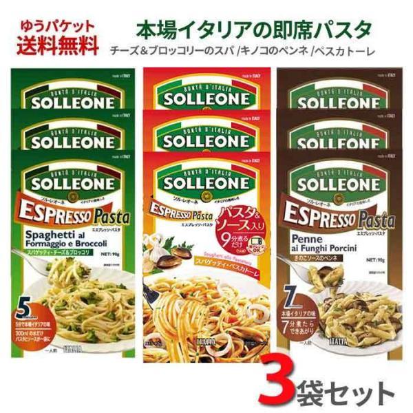 エスプレッソパスタ 即席スパゲティ SOLLEONE お試し3点セット  軽量フリーズドライ 非常食 アウトドアに 送料無料 sol02|5445
