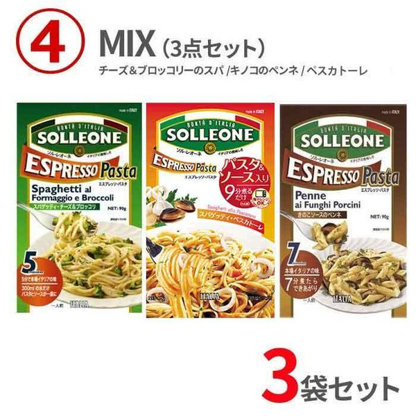 エスプレッソパスタ 即席スパゲティ SOLLEONE お試し3点セット  軽量フリーズドライ 非常食 アウトドアに 送料無料 sol02|5445|05