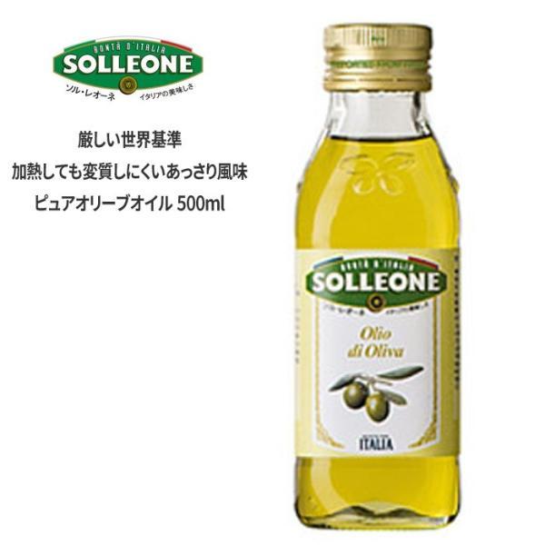 ピュア オリーブオイル ソル・レオーネ 500ml 高級イタリア産 sol15 クセがないあっさりした風味 SOLLEONE