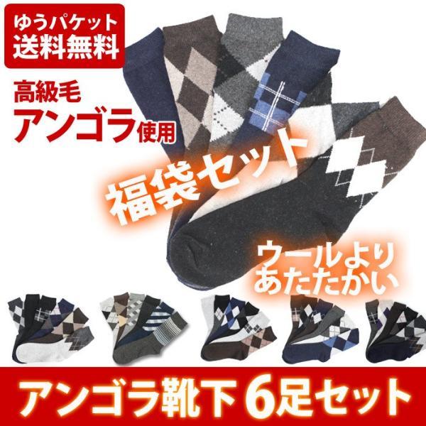 靴下 ソックス 6 足 種類 セット アンゴラ入り メンズ プレゼントに|5445