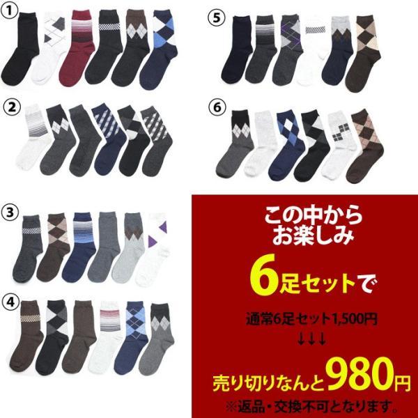靴下 ソックス 6 足 種類 セット アンゴラ入り メンズ プレゼントに|5445|03