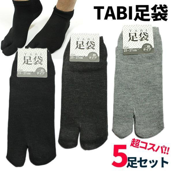 足袋靴下ソックス2本指二股ソックス5足セットサイズ25-27黒ブラックグレーゆうパケットzakka143