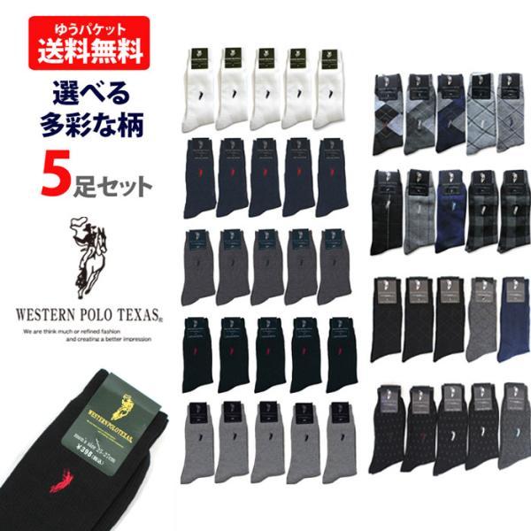 靴下 ソックス ポロ 5足セット  メンズ  ビジネス/カジュアルソックス WESTERN POLO TEXAS サイズ25-27 zakka84 白 黒 紺 グレー 福袋セット有り|5445