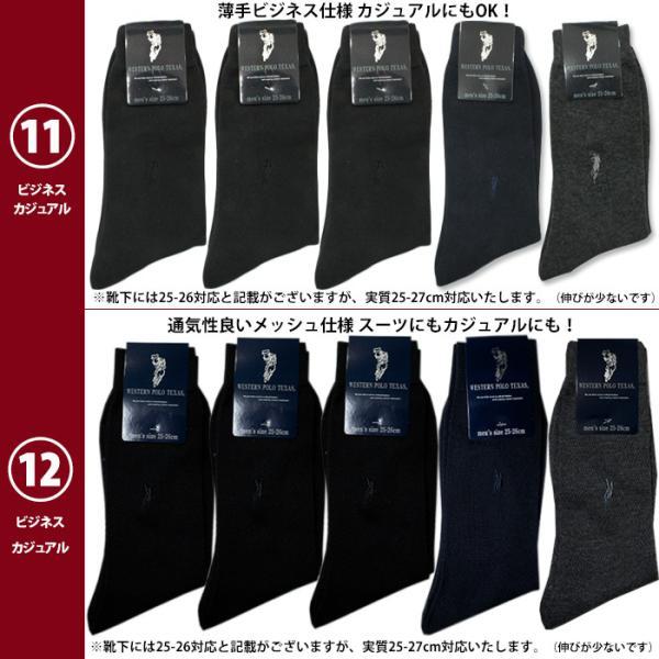 靴下 ソックス ポロ 5足セット  メンズ  ビジネス/カジュアルソックス WESTERN POLO TEXAS サイズ25-27 zakka84 白 黒 紺 グレー 福袋セット有り|5445|08