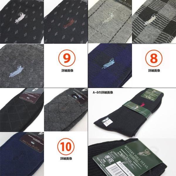 靴下 ソックス ポロ 5足セット  メンズ  ビジネス/カジュアルソックス WESTERN POLO TEXAS サイズ25-27 zakka84 白 黒 紺 グレー 福袋セット有り|5445|10