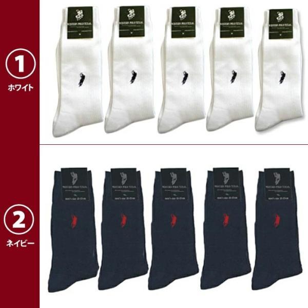 靴下 ソックス ポロ 5足セット  メンズ  ビジネス/カジュアルソックス WESTERN POLO TEXAS サイズ25-27 zakka84 白 黒 紺 グレー 福袋セット有り|5445|04