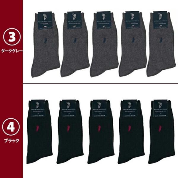 靴下 ソックス ポロ 5足セット  メンズ  ビジネス/カジュアルソックス WESTERN POLO TEXAS サイズ25-27 zakka84 白 黒 紺 グレー 福袋セット有り|5445|05