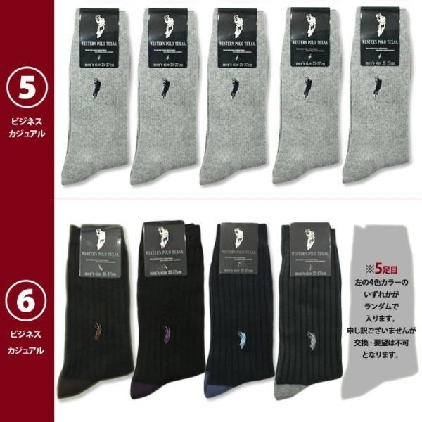 靴下 ソックス ポロ 5足セット  メンズ  ビジネス/カジュアルソックス WESTERN POLO TEXAS サイズ25-27 zakka84 白 黒 紺 グレー 福袋セット有り|5445|06