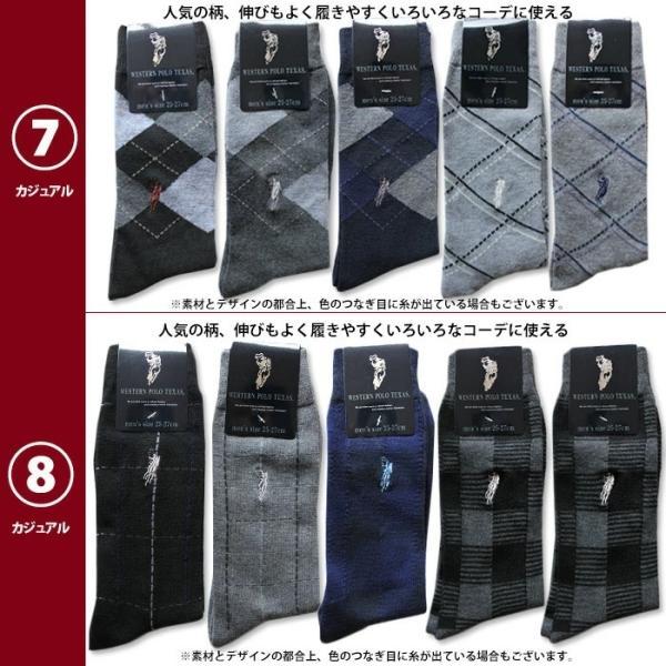 靴下 ソックス ポロ 5足セット  メンズ  ビジネス/カジュアルソックス WESTERN POLO TEXAS サイズ25-27 zakka84 白 黒 紺 グレー 福袋セット有り|5445|07