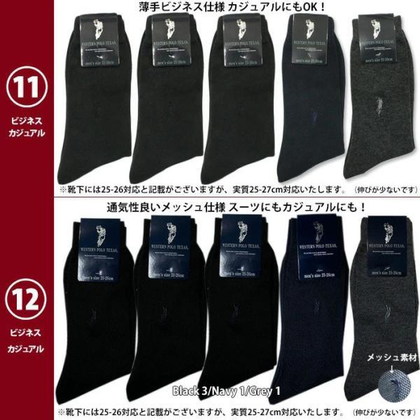靴下 ソックス ポロ 5足セット  メンズ  ビジネス/カジュアルソックス WESTERN POLO TEXAS サイズ25-27 zakka84 白 黒 紺 グレー 福袋セット有り|5445|09