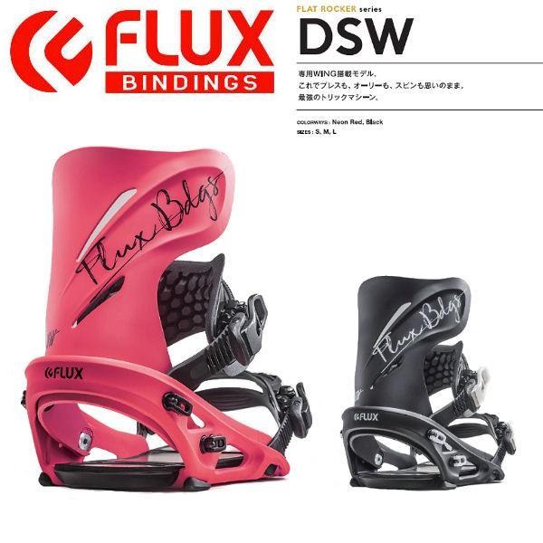 予約受付中 FLUX BINDING フラックス バインディング DSW メンズ スノーボード バインディング オールラウンド  パーク  グラトリ|54tide