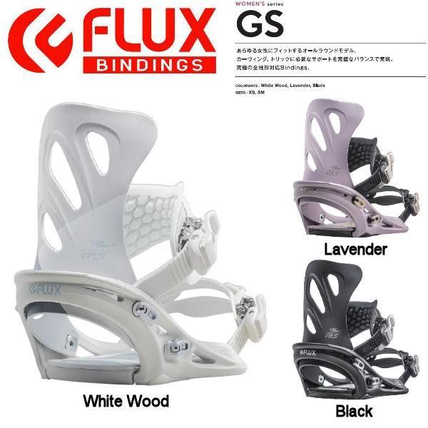 予約受付中 FLUX BINDING フラックス バインディング GS ウーマンズ レディース スノーボード バインディング オールラウンド  パーク  パウダー|54tide