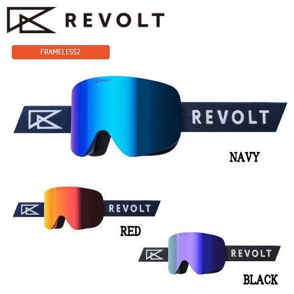 リボルト REVOLT FRAMELESS2 ゴーグル フレームレス ミラーレンズ  スノーボード ONE SIZE 正規品