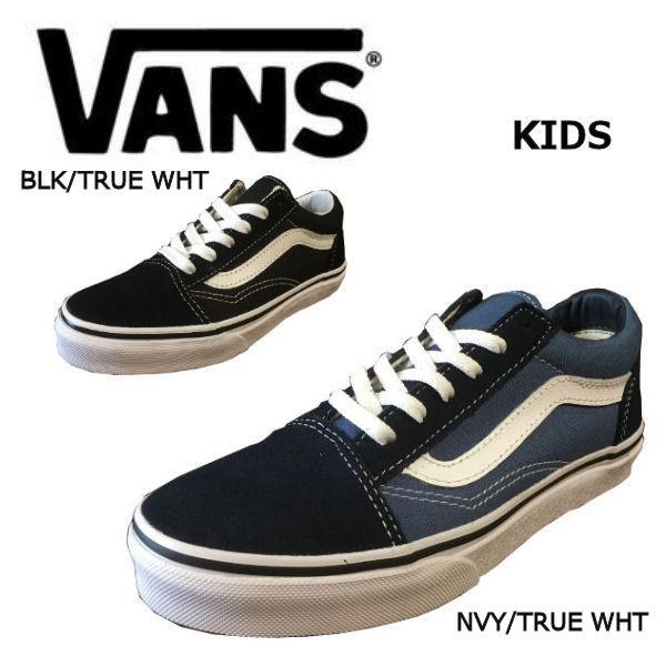 バンズ VANS キッズ ジュニア 子供用 シューズ 靴 スニーカー 20.0cm-22.0cm KIDS OLD SKOOL オールドスクール 54tide